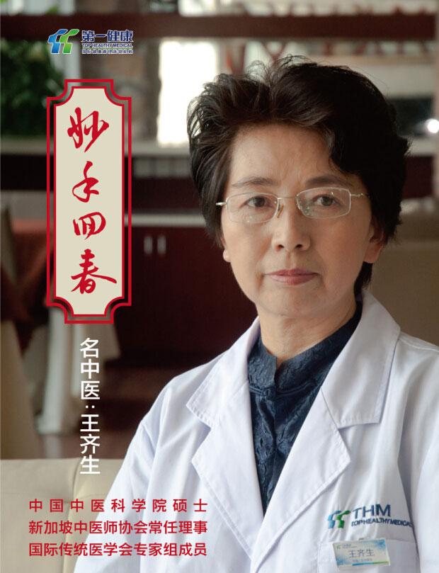 健康与幸福齐生  第一健康伴你同行——名中医王齐生访谈