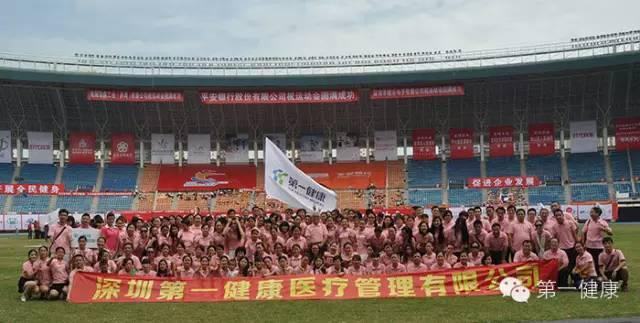 第一健康白衣天使,飒爽英姿亮相深圳第二届企业运动会