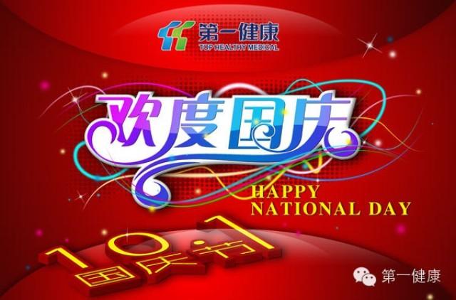 第一健康恭祝各界朋友国庆快乐