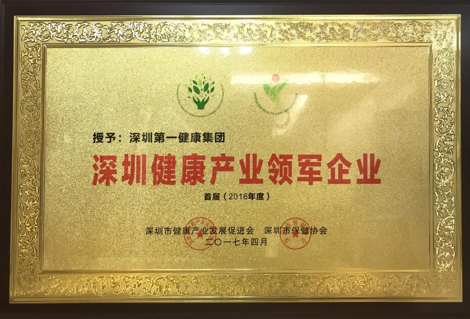 深圳健康产业领军企业