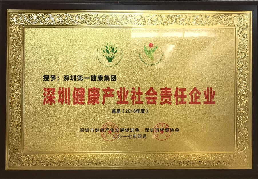 深圳健康产业社会责任企业