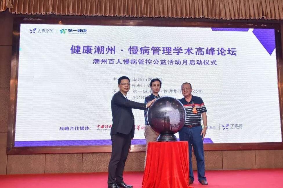 第一健康集团粤东公司携手丁香诊所发布战略合作
