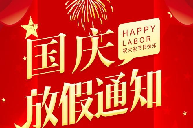 第一健康集团中秋、国庆节放假通知