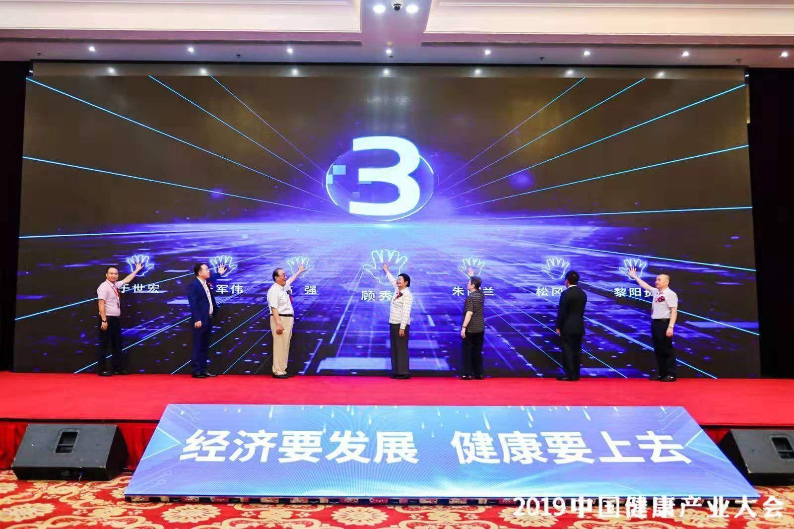 健康中国赋能产业发展 科技之光成就健康未来