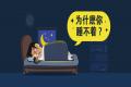 全國超3億人存在睡眠障礙,你睡好了嗎?