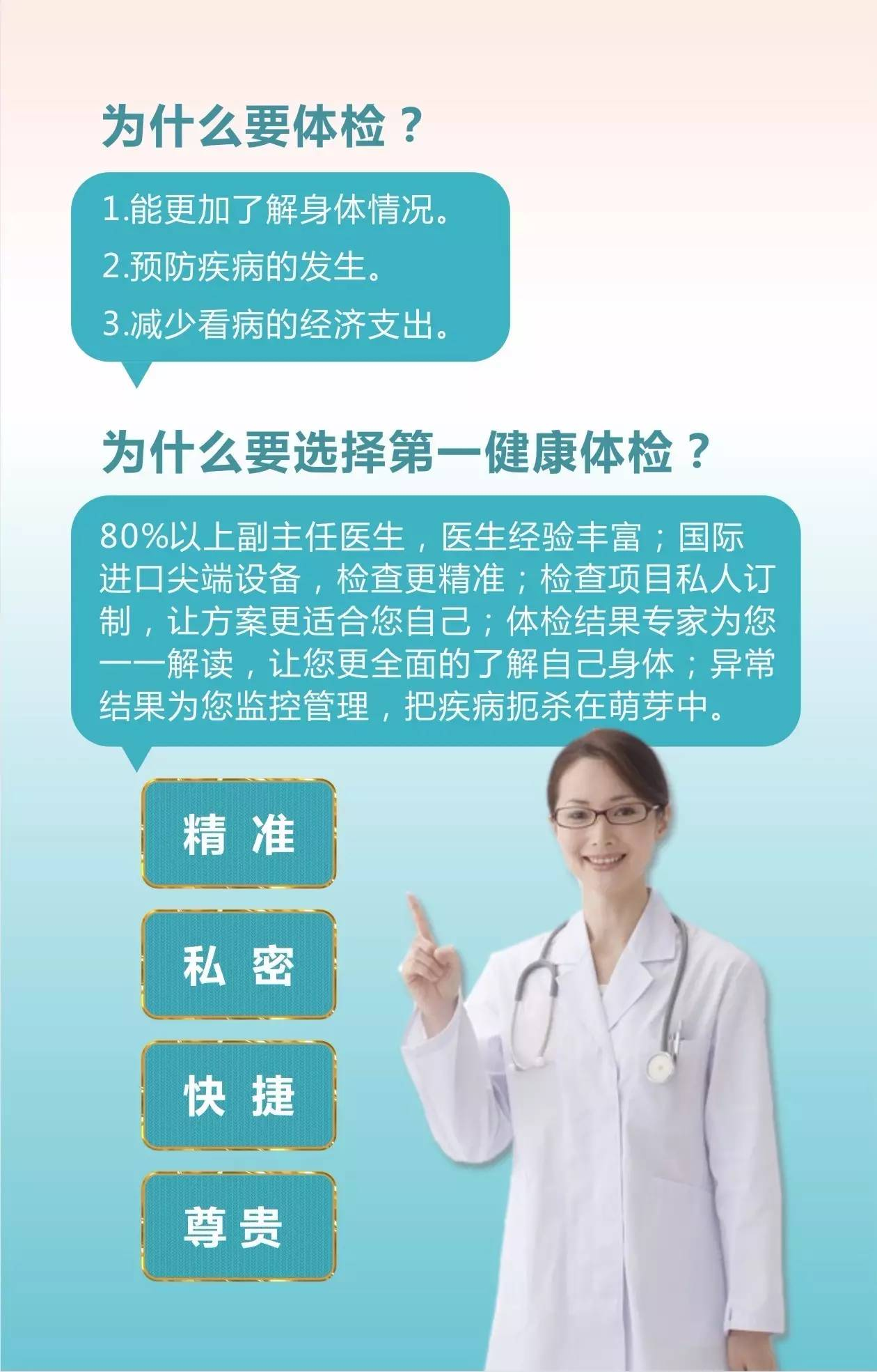 THM成都 | 精準健康體檢首選!