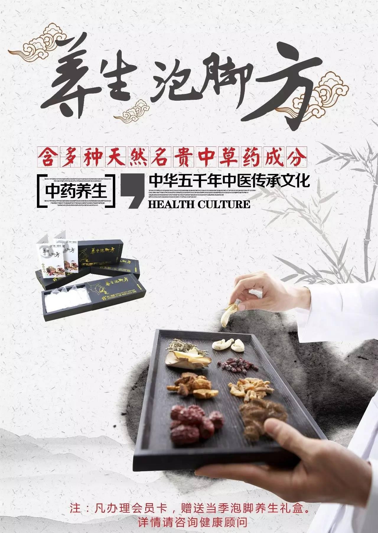 中醫養生   秋季養生泡腳方THM會員免費送!