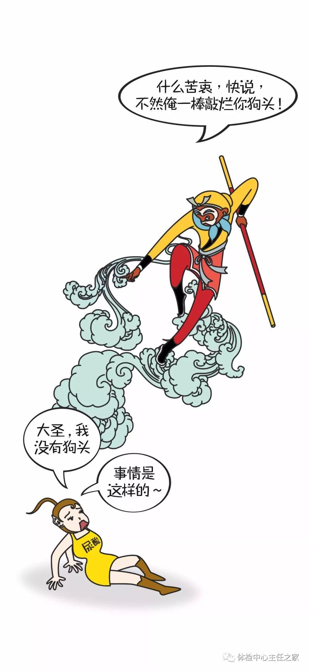 """【漫画】一起来看看""""尿酸""""这个磨人小妖精的前世今生!"""