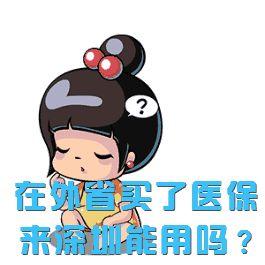 父母跨省来深圳,在这81家医院住院,能直接刷医保!