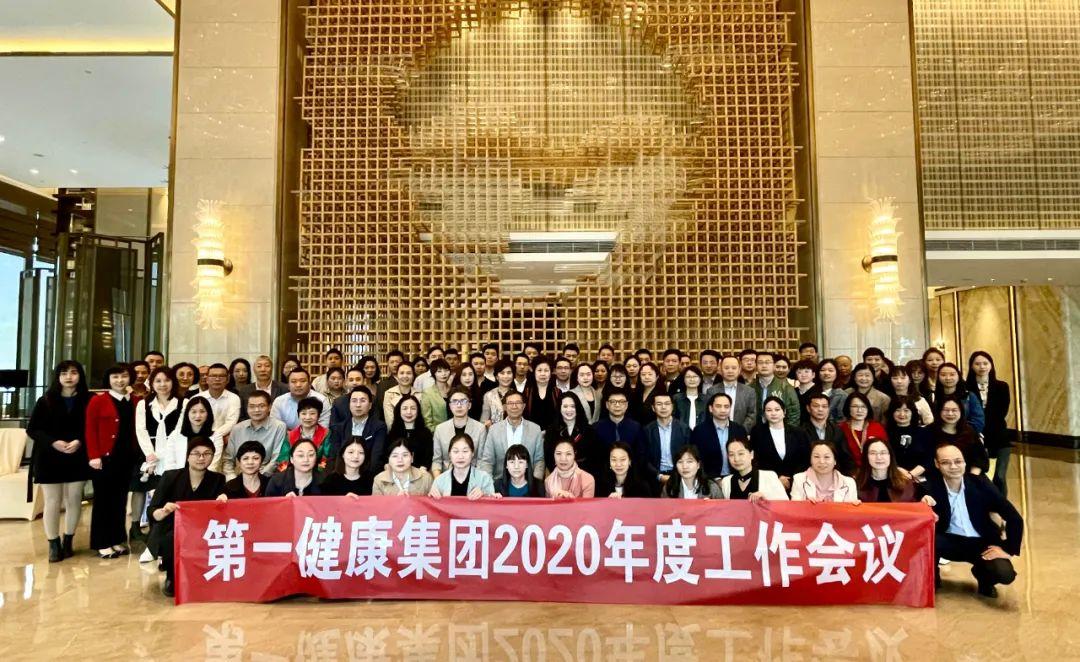 走品質服務之路--第一健康集團2020年度工作會議在深順利召開