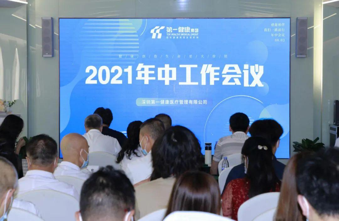 清晰目标,全力以赴!2021深圳第一健康年中大会顺利召开